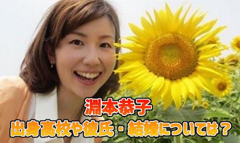 淵本恭子の画像 p1_11