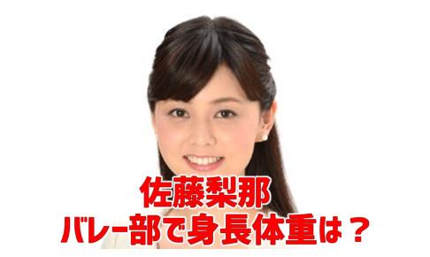 佐藤梨那(日テレ)・高校・大学時代・彼氏・バレー部・身長体重