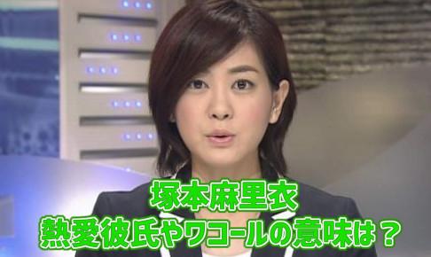 塚本麻里衣・ワコール・彼氏・浦川泰幸・結婚・高校大学