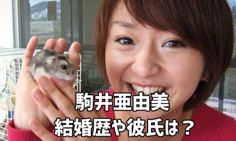 駒井亜由美・結婚歴・彼氏・出身校・篠田麻里子似