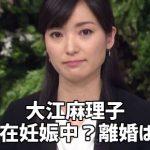大江麻理子は現在妊娠中?離婚している?高校大学時代や若い頃の画像も