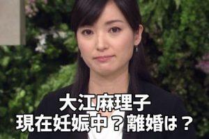 大江麻理子・妊娠中・離婚・高校大学時代・若い頃