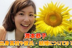 淵本恭子・出身高校・結婚・彼氏・実家・綾部