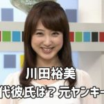 川田裕美・元ヤンキー・ワゴンR・結婚・歴代彼氏・泉州弁