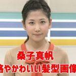 桑子真帆・性格・かわいい髪型・父親・大学時代・子供