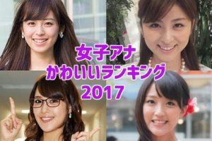 女子アナかわいいランキング2017