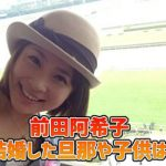 前田阿希子の結婚した旦那や子供は?若い頃の画像や出身高校大学時代についても
