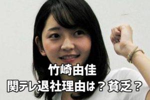 竹崎由佳・彼氏・結婚・貧乏・退社理由・関西テレビ