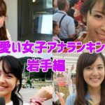 可愛い女子アナランキング【地方ローカル局】岩手の美人美女を紹介!