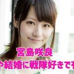 宮島咲良がかわいいのに残念すぎる?彼氏や結婚は?戦隊好きですっぴん画像も