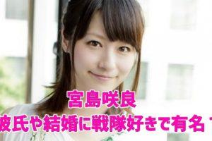 宮島咲良・かわいい・残念すぎる・彼氏・結婚・戦隊好き・すっぴん画像