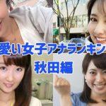 可愛い女子アナランキング【地方ローカル局】秋田の美人美女を紹介!
