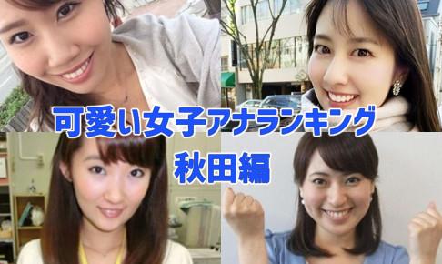 可愛い女子アナランキング・秋田編
