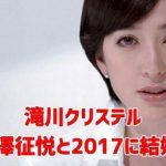 滝川クリステル・小澤征悦・2017に結婚・最新髪型画像・彼氏遍歴・愛車も