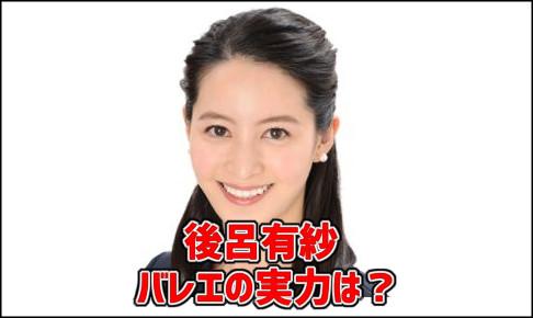 後呂有紗・バレエ・実力・高校大学時代・彼氏・結婚