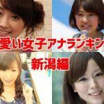 可愛い女子アナランキング【地方ローカル局】新潟の美人美女を紹介!