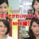 女子アナかわいいランキング【NHK編】人気の清楚な美人美女の画像まとめ