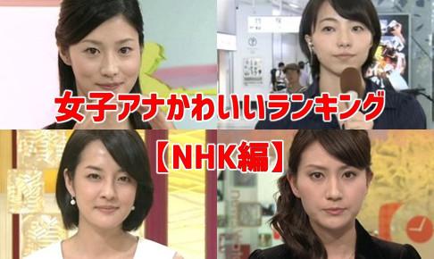 女子アナかわいいランキングNHK編