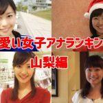 可愛い女子アナランキング【地方ローカル局】山梨の美人美女を紹介!