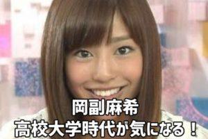 岡副麻希・熱愛彼氏・結婚の噂・実家・富田林・卒アル・高校大学時代