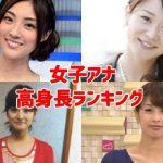 女子アナ高身長ランキング!背の高いモデル級のかわいい美人を厳選!
