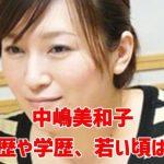 中嶋美和子の若い頃は?旦那と子供や離婚の噂はどう?経歴や学歴についても