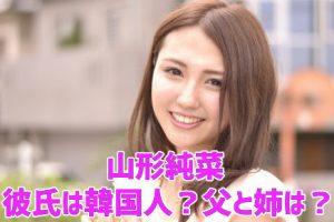 山形純菜・彼氏・韓国人・父・姉・読者モデル時代・出身高校・大学