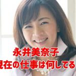 永井美奈子の若い頃の画像は?今現在って?旦那や子供に離婚歴の噂についても