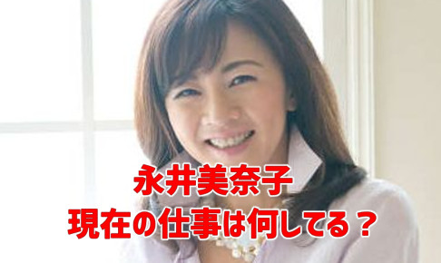 永井美奈子・若い頃の画像・今現在・旦那・子供・離婚歴の噂