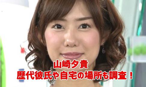 山崎夕貴・歴代彼氏の人数・鼻が不自然って噂・すっぴん画像・自宅の場所