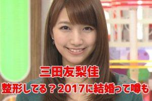 三田友梨佳・顔変わった・整形・2017に結婚・歴代彼氏
