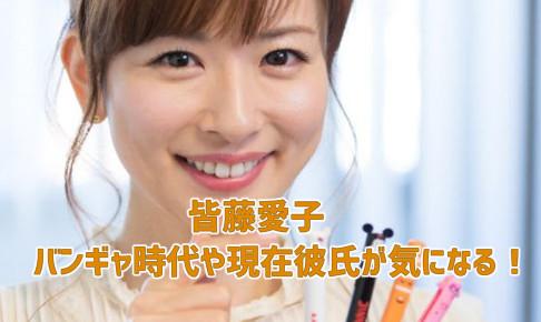 皆藤愛子・結婚できない理由・現在彼氏・若い頃・バンギャ時代