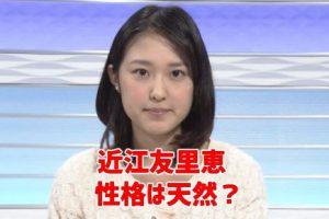近江友里恵・愛車・ジープ・彼氏・結婚の噂・性格・天然・弟・家族