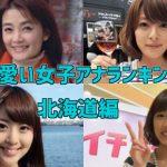 可愛い女子アナランキング【地方ローカル局】北海道の美人美女を紹介!