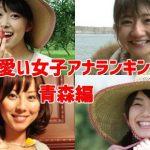 可愛い女子アナランキング【地方ローカル局】青森の美人美女を紹介!