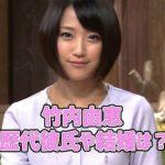 竹内由恵の歴代彼氏や田臥勇太と結婚は?弟が俳優!私服画像についても