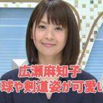 広瀬麻知子の彼氏や結婚の噂は?野球や剣道姿が可愛すぎる!性格は天然?