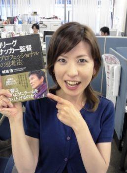 海野紀恵・可愛い女子アナランキング・山梨編