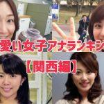 可愛い女子アナランキング【関西編】近畿の美人美女を紹介!