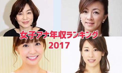 女子アナ年収ランキング2017