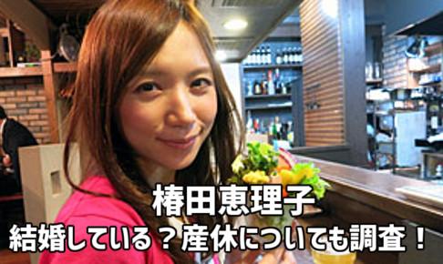 椿田恵理子・現在・退社・降板理由・結婚・妊娠・産休の噂
