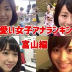 可愛い女子アナランキング【地方ローカル局】富山の美人美女を紹介!