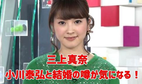 三上真奈・小川泰弘・結婚・めざまし降板の噂・歴代彼氏・学生時代
