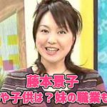 藤本景子・現在・若い頃・旦那・子供・妹・太りすぎって声・体重
