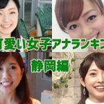 可愛い女子アナランキング【地方ローカル局】静岡の美人美女を紹介!