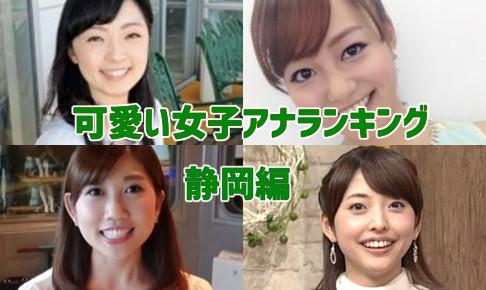 可愛い女子アナランキング・静岡編