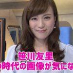 笹川友里が太田雄貴と結婚!父は笹川財団?姉やAD時代の画像についても