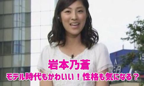 岩本乃蒼・スッキリ降板の理由・太ってた・性格・モデル時代・高校