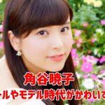 角谷暁子・彼氏・画像・母も美人・チアガール・モデル時代