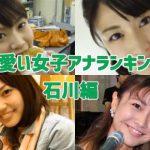 可愛い女子アナランキング【地方ローカル局】石川の美人美女を紹介!